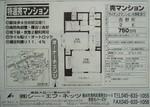 横浜物件広告.jpg